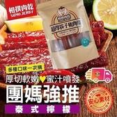 【南紡購物中心】【太禓食品】相撲肉乾超厚筷子真空肉乾(泰式檸檬) 200g