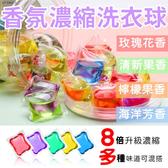 洗衣精球SG805 洗衣凝珠 香氛 五種香味可選 日本八倍濃縮升級款 洗衣球 洗衣精 洗衣液