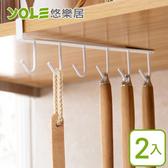 【YOLE悠樂居】鐵製加厚掛式收納掛勾架/單排6勾-白(2入)