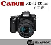 【公司貨】Canon EOS 90D + EF-S 18-135mm IS USM 3250萬像素進階級單眼相機 *回函贈好禮(至2021/9/30止)