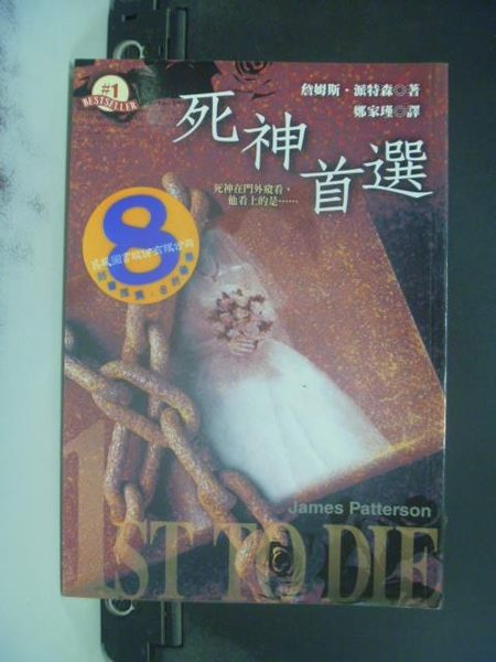 【書寶二手書T4/一般小說_JID】死神首選_詹姆斯‧派特森
