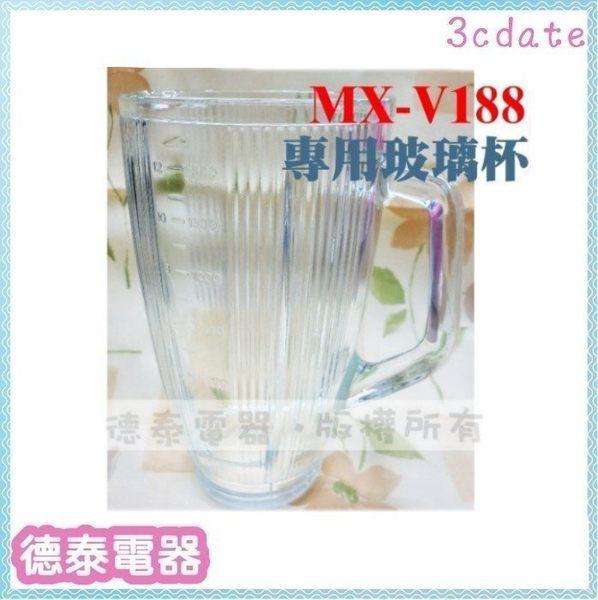 【原廠公司貨】Panasonic國際牌果汁機 配件【MX-V188 純玻璃杯】【德泰電器】
