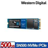 WD 藍標 SN500 500GB NVMe PCIe SSD固態硬碟