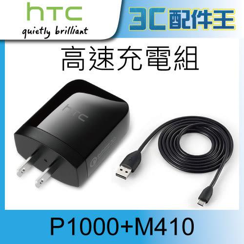 HTC 15W QC2.0高速充電組 TC P1000-US 旅充頭+傳輸線 M8 M9 ME 10 A9