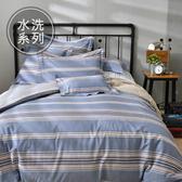 義大利La Belle 加大水洗棉防蹣抗菌吸濕排汗兩用被床包組-雅痞悠閒