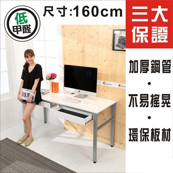 【澄境】環保低甲醛鏡面160公分穩重型抽屜加鍵盤工作桌電腦桌書桌辦公桌桌子