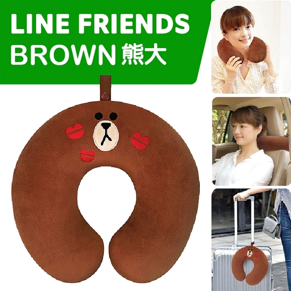 【車寶貝推薦】LINE 熊大 BROWN 絨毛多功能U型枕 LN-18108