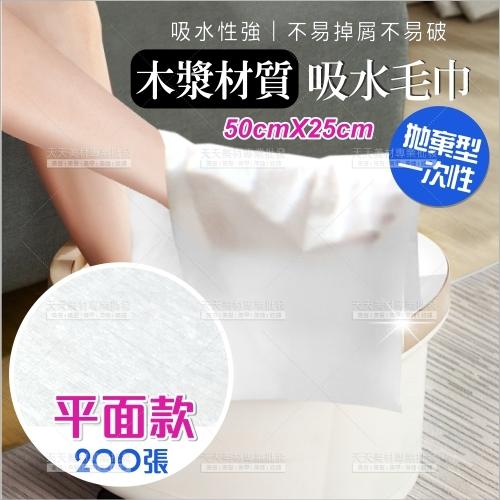 木漿吸水紙毛巾-拋棄型(200張 | 平面款)SPA指壓油壓腳底按摩擦背巾[57011]紙枕巾