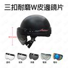 安全帽鏡片 三扣鏡片 W鏡片三扣耐磨W皮邊鏡片 復古帽 鏡片 護目鏡 擋風 遮雨 面罩