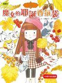 (二手書)香草魔女(8):魔女的耶誕香氛袋