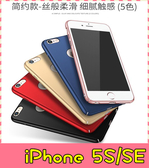 【萌萌噠】iPhone 5 / 5S / SE  新款 裸機手感 簡約純色素色保護殼 微磨砂防滑硬殼 手機殼 手機套