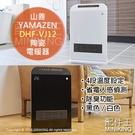 日本代購 空運 YAMAZEN 山善 DHF-VJ12 陶瓷 電暖器 暖氣 4段溫度 人體偵測 黑色 白色