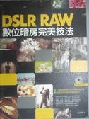 【書寶二手書T3/電腦_QXO】DSLR RAW數位暗房完美技法_原價520_江玟樺
