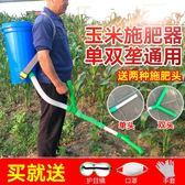 背負式玉米施肥器追肥器 多功能手動施肥機 化肥機農用工具『摩登大道』