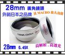 ROWAJAPAN【28mm】 0.45X 廣角鏡頭 具有MACRO放大功能