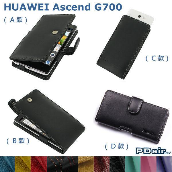 ☆愛思摩比☆PDair HUAWEI Ascend G700 側翻 / 下掀式皮套 手拿直式 腰掛橫式皮套 可客製顏色