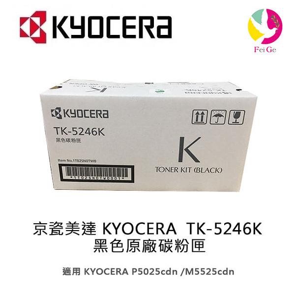 京瓷美達 KYOCERA TK-5246K 黑色原廠碳粉匣 適用:P5025cdn/ M5525cdn