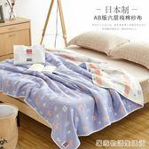 毛巾被純棉單人雙人紗布毛巾毯子全棉夏涼被兒童嬰兒午睡毯空調被  居家物語