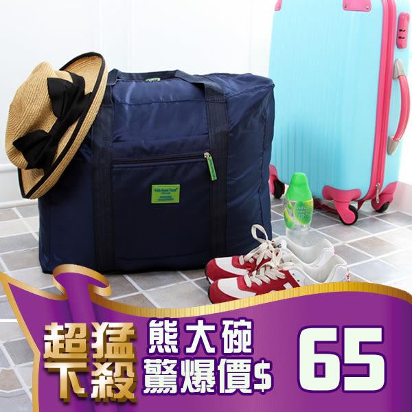韓流新款 旅行出差 尼龍 折疊式旅行收納包 旅遊收納袋