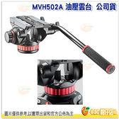曼富圖 Manfrotto MVH502A 油壓雲台 正成公司貨 承重7KG 攝影 賞鳥 婚錄