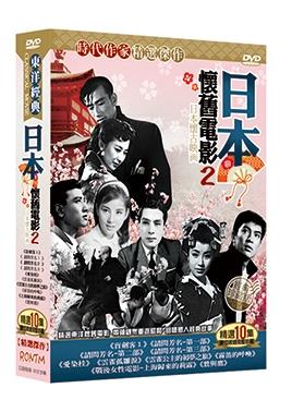 【停看聽音響唱片】【DVD】日本懷舊電影2
