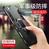 iPhone 6 6s Plus 手機殼 防摔 矽膠套 蘋果 5s se i6s 保護套 i6 全包 磁吸式 指環支架 軟硬殼 黑豹