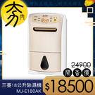 限時促銷【我是現貨!!!!】全新公司貨 三菱 日本原裝 18公升智慧型大容量清淨除濕機 MJ-E180AK