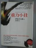 【書寶二手書T5/一般小說_OMX】重力小丑_張智淵, 伊?筒砟茩兇/a