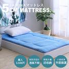 日式床墊;單人加大3.5X6尺5cm【3...
