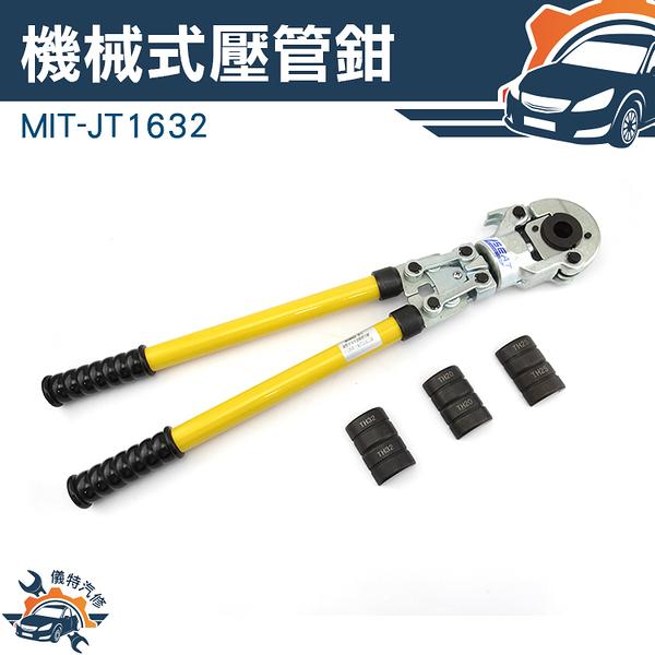 《儀特汽修》MIT-JT1632機械式壓管鉗 管子鉗 卡管鉗 手持卡壓鉗 不鏽鋼水暖鋁塑管 CW不鏽鋼卡壓