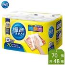 接觸食物好安心,獨特強韌技術、濕擦不易破;獨特3D紙張成型技術;吸收20倍單張廚紙重量的油脂