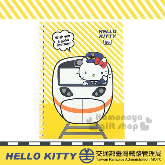 〔小禮堂〕Hello Kitty x 台鐵 線圈筆記本《32K.黃.條紋.火車頭.站長》新太魯閣號限定 4719585-00411