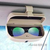 汽車車載眼鏡盒車用司機護目鏡收納盒遮陽板卡片夾零錢磁吸盒通用 後街五號