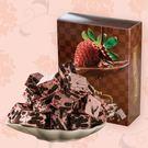 【愛不囉嗦】法式千層磚(草莓可可)