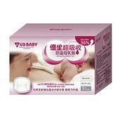優生 超吸收 防溢母乳墊 (51片/ 盒) 溢乳墊【杏一】