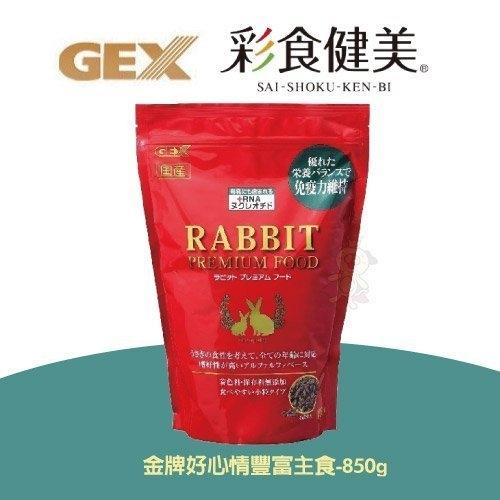『寵喵樂旗艦店』GEX《金牌好心情豐富主食》營養成分高且嗜口性佳、低蛋白質與低卡路里 850g/包