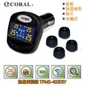 [富廉網] CORAL TPMS-403 DIY TPMS 403 外置式 無線胎壓偵測器 監視您的輪胎 保護您的安全