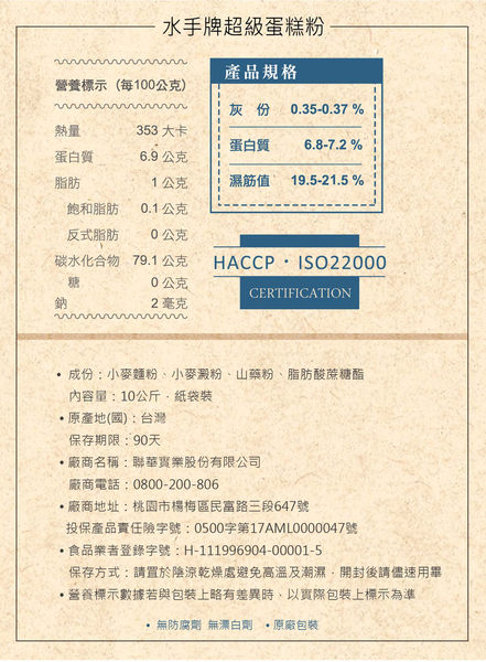 《聯華實業》水手牌超級蛋糕粉/10kg【優選低筋麵粉】】~ 有效期限至2019/04/26