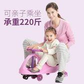 好娃娃兒童扭扭車寶寶1-3-6歲妞妞車玩具搖擺溜溜車靜音輪帶音樂 IGO
