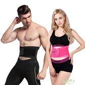 WHO互運動護腰帶男女深蹲舉重深蹲健身束腰 護腰帶籃球 好康免運