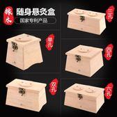 新年鉅惠橡木艾灸盒隨身灸家用木制實木宮寒婦科艾灸儀器家庭式全身熏蒸儀 芥末原創