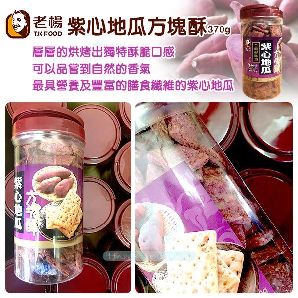 台灣製造 老楊紫心地瓜方塊酥 370g