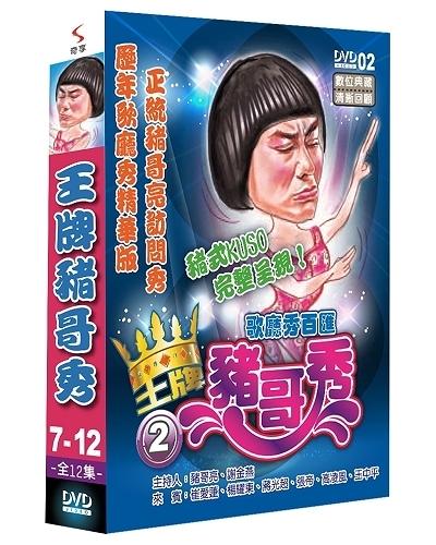 豬哥亮 王牌豬哥秀(7~12集) DVD [2片] ( 豬哥亮/謝金燕 )