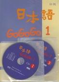 (二手書)日本語GOGOGO(1)(書+3CD)