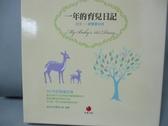 【書寶二手書T7/保健_XFT】一年的育兒日記-出生 ~ 1歲寶寶記錄_美好生活實踐小組