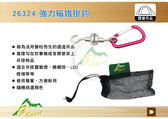 ||MyRack|| Go Sport 26324 強力磁鐵掛鉤 營燈 掛勾 吊鉤 勾環 鉤環 露營燈具配件