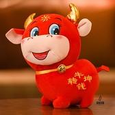 牛年吉祥物公仔生肖福牛毛絨玩具紅色小牛玩偶【愛物及屋】