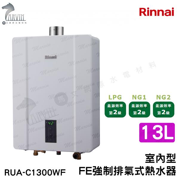 《林內牌》16L FE屋內強制排氣式熱水器 RUA-C1300WF