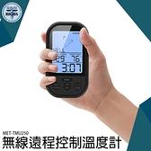《利器五金》食品溫度計0~250℃ 油溫報警探針 烘培 牛排 烤箱 熬糖MET-TMU250 溫度計