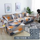 彈力沙發套罩全包萬能套北歐風格沙發罩網紅通用型沙發墊全蓋布片 設計師生活百貨
